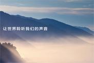beplay体育官网下载安卓版之声文化科技产业集团宣传片